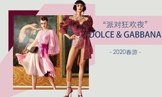 Dolce & Gabbana - 派對狂歡夜(2020春游 )
