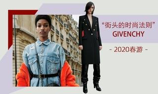 Givenchy - 街頭的時尚法則 (2020春游)