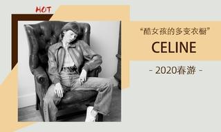 Celine - 酷女孩的多變衣櫥(2020春游)