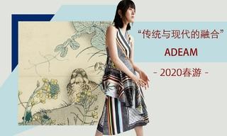 Adeam - 傳統與現代的融合(2020春游)