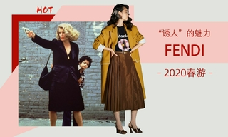 "Fendi - ""誘人""的魅力(2020春游)"