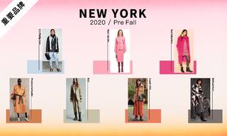 紐約:品牌推薦(2020初秋)