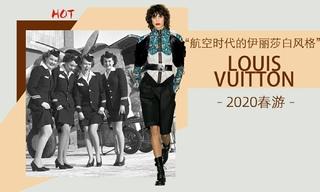 Louis Vuitton - 航空時代的伊麗莎白風格(2020春游)