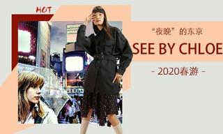 """See By Chloe - """"夜晚""""的東京(2020春游)"""