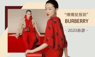 Burberry - 博博鼠報到(2020春游)