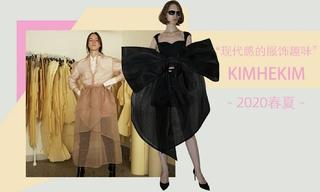 KIMHEKIM - 现代感的服饰趣味(2020春夏)