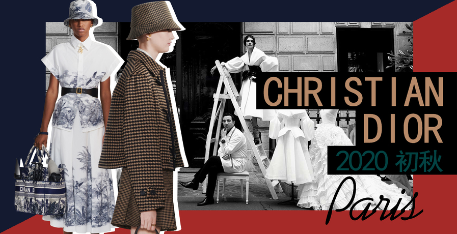 Christian Dior:重塑經典(2020初秋)