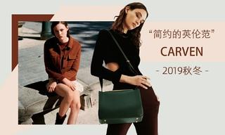 Carven - 简约的英伦范(2019/20秋冬)