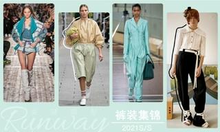 2021春夏廓型:褲裝集錦