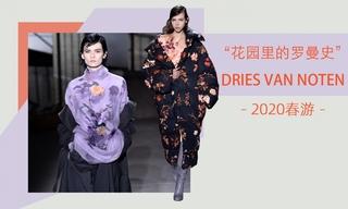 Dries Van Noten - 花园里的罗曼史(2019/20秋冬)