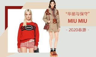 Miu Miu - 华丽与保守(2020春游)