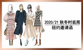 2020/21秋冬時裝周紐約邀請函