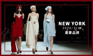 紐約:重要品牌推薦(2020/21秋冬)