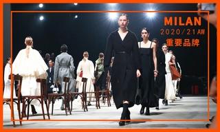 米蘭:重要品牌推薦(2020/21秋冬)