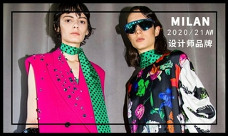 米蘭:設計師品牌推薦(2020/21秋冬)