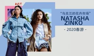 Natasha zinko - 乌克兰的花卉市场(2020春游)