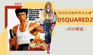 Dsquared2 - 流行文化的和平主義者(2020春夏)
