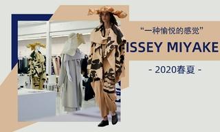 Issey Miyake - 一種愉悅的感覺(2020春夏)