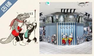 【店鋪賞析】Gucci 2020年秋冬童裝快閃店 & 不畏疫情 Dior 把美妝實體店搬上云端