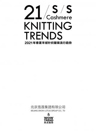 2021春夏 羊绒针织趋势