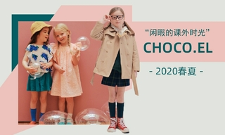Choco.El - 闲暇的课外时光(2020春夏)