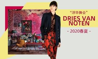 Dries Van Noten - 浮华舞会(2020春夏)