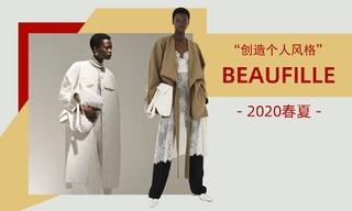 Beaufille - 创造个人风格(2020春夏)