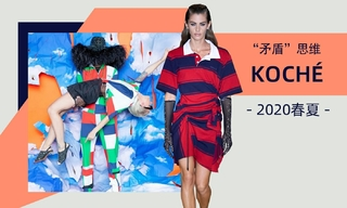 "Koché - ""矛盾""思维(2020春夏)"
