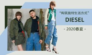 Diesel - 构筑独特生活方式(2020春夏)