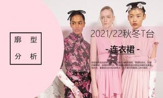 2021/22秋冬T臺關鍵單品:連衣裙