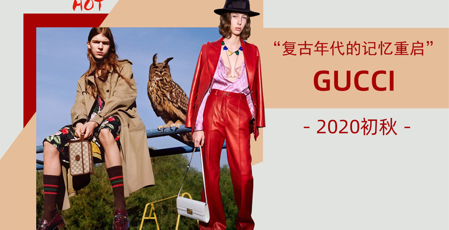 Gucci - 復古年代的記憶重啟(2020初秋)