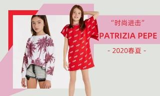 Patrizia Pepe - 時尚進擊(2020春夏)