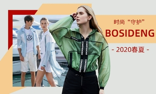 "Bosideng - 時尚""守護""(2020春夏)"