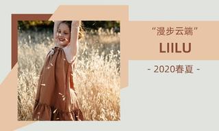 Liilu - 漫步云端(2020春夏)