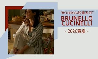 Brunello Cucinelli - Mytheresa膠囊系列(2020春夏)
