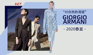 Giorgio Armani - 對自然的渴望(2020春夏)