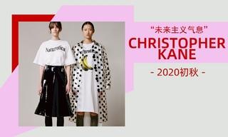 Christopher Kane - 未來主義氣息(2020初秋)