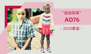 Ao76 - 自由探索(2020春夏)