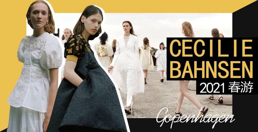 Cecilie Bahnsen新銳設計師:疫情下的浪漫少女(2021春游)