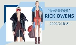 Rick Owens - 独特的美学奇想(2020/21秋冬)