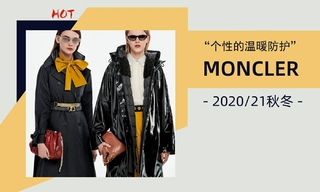 Moncler - 个性的温暖防护(2020/21秋冬)