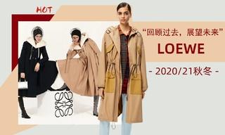 Loewe - 回顾过去,展望未来(2020/21秋冬)
