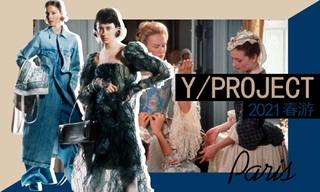 Y/Project(設計師品牌):可持續的穿著方式(2021春游)