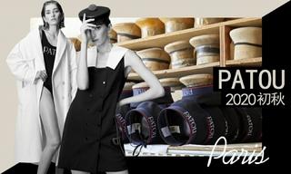 Patou(設計師品牌):去海邊度假(2020初秋)