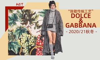 Dolce & Gabbana - 致敬传统工艺(2020/21秋冬)