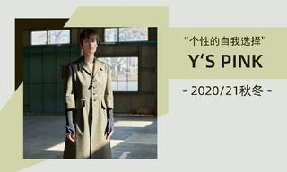 Y's Pink - 个性的自我选择(2020/21秋冬)