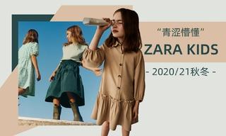Zara Kids - (快销)青涩懵懂(2020/21秋冬)