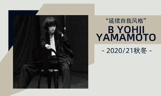 B Yohji Yamamoto - 延续自我风格(2020/21秋冬)