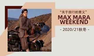 Max Mara Weekend - 关于旅行的意义(2020/21秋冬)