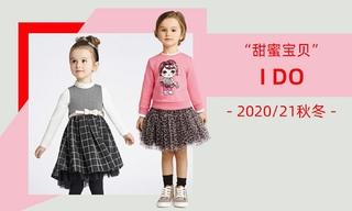 I Do - 甜蜜宝贝(2020/21秋冬)